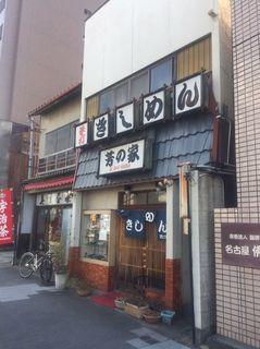 きしめん 芳乃家.JPG