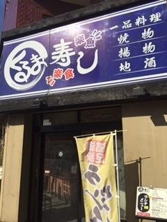 くるま寿司.JPG