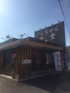 けんちゃん食堂.JPG