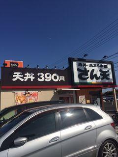 さん天 守山インター店.JPG