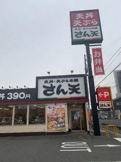 さん天 鳴海店11.jpg