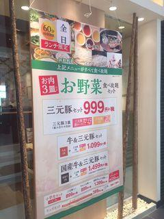 しゃぶ葉 徳重店1.JPG