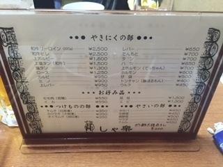 しゃ楽1.JPG