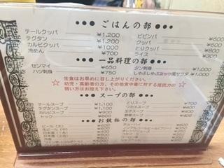 しゃ楽2.JPG