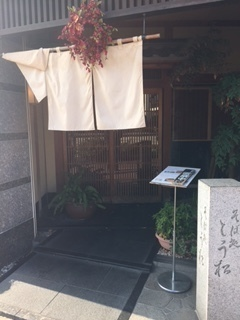 そば処 とう松.JPG