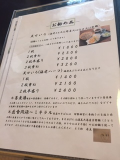 そば処 とう松4.JPG