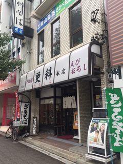 そば処 更科本店.JPG