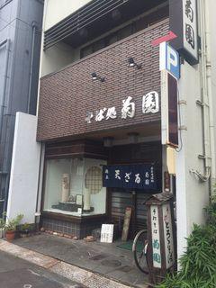 そば処 菊園.JPG