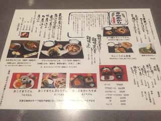 そば工房 清水庵3.JPG
