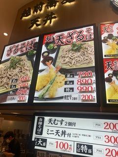 そば政 イオンモール名古屋茶屋店1.jpg