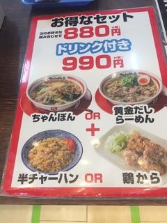 ちゃんぽん亭 総本家2.JPG