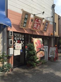 ちりめん亭 桜山店.JPG