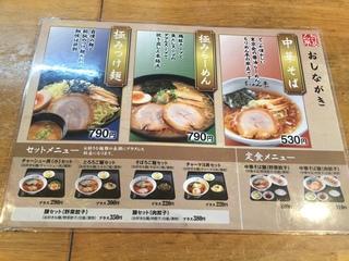 ちりめん亭 桜山店2.JPG