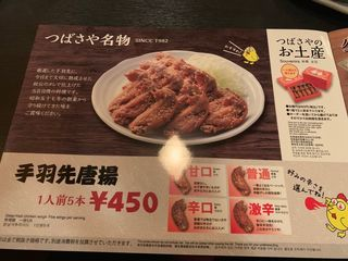 つばさや 金山店13.jpg