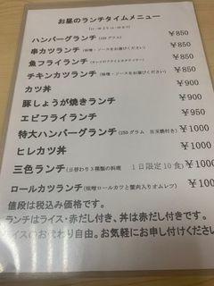 とんかつ オゼキ 鈍池店53.jpg