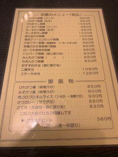 とんかつ 二葉亭13.jpg
