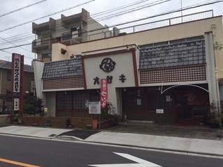 とんかつのオゼキ.JPG