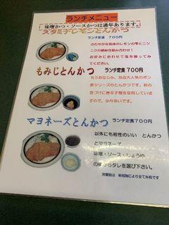 とんかつキッチン カナン2.jpg