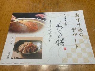 とんかつ和幸 イオンモール熱田店4.jpg