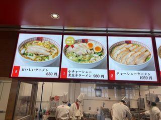 どうとんぼり 神座 イオンモールナゴヤドーム前店1.jpg
