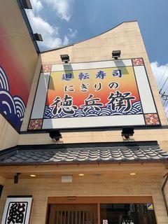 にぎりの徳兵衛 中村豊国店11.jpg