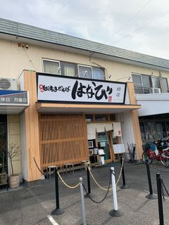 はなび 緑店.jpg