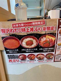 はま寿司 名古屋鳴子店13.jpg