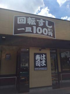 はま寿司 鳴子店.JPG