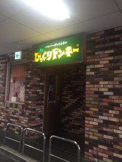 びっくりドンキー 豊山店.JPG