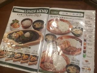 びっくりドンキー2 豊山店.JPG