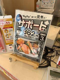 ほっかほっか亭 野並1丁目店13.jpg