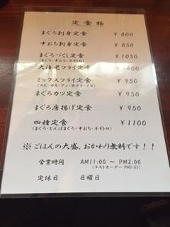 まぐろ太郎5.JPG