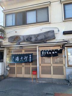 まこと食堂.jpg