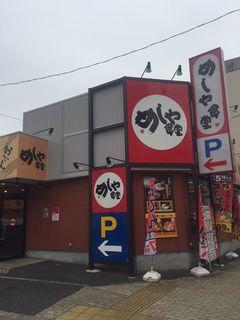 めしや食堂.JPG