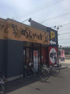 めしや食堂 南陽通店.JPG