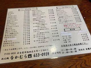 めん処 なかむら13.jpg