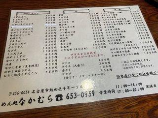 めん処 なかむら14.jpg