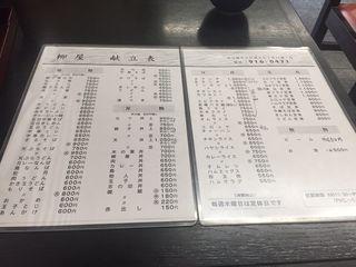 めん処 やなぎや本店2.JPG
