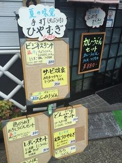 めん処 久衛1.JPG