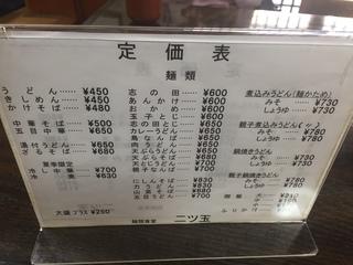 めん処 二ツ玉2.JPG