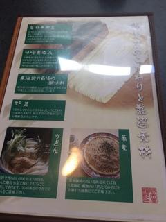 めん処 勝美屋2.JPG