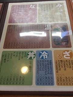 めん処 勝美屋4.JPG
