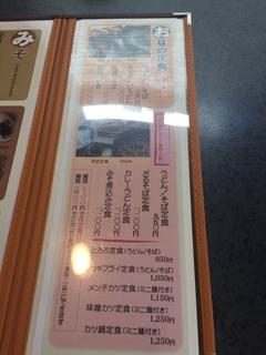 めん処 勝美屋5.JPG