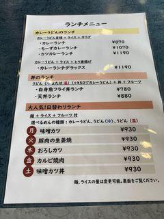めん処 半次郎23.jpg