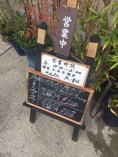 めん処 大和1.JPG