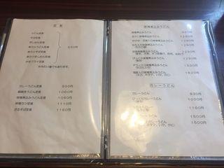めん処 香流庵3.JPG