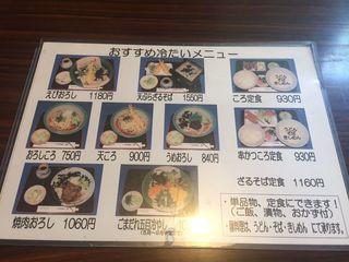 めん処 香流庵5.JPG