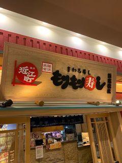 もりもり寿し イオンモール新瑞橋店11.jpg