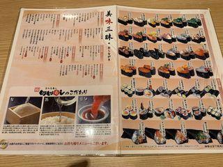 もりもり寿司 イオンモール新瑞橋店3.jpg