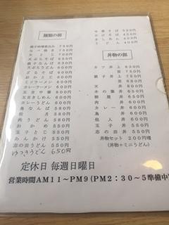 やなぎや2.JPG